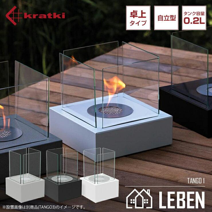 KRATKI クラトキ TANGO1 バイオエタノール暖炉 ストーブ 暖房