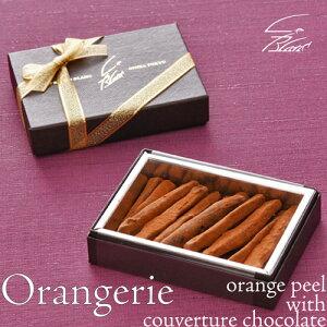 銀座スイーツ銀座ル・ブランのオレンジとチョコレートにとことんこだわった『オランジェリー』【内祝い】