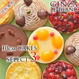【送料無料!お試しケーキ】ちょっと小さめ直径10cmのケーキ5種類のケーキから3つのケーキをお選びください!【ネット限定】【誕生日】【記念日】【内祝い】