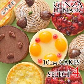 【送料無料!お試しケーキ】ちょっと小さめ直径10cmのケーキ5種類のケーキから4つのケーキをお選びください!【ネット限定】【誕生日】【記念日】【内祝い】