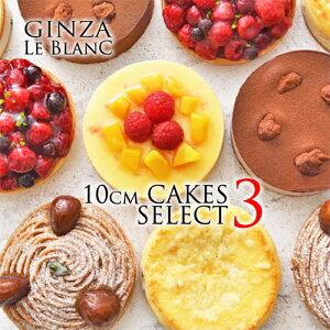 銀座ル・ブランのちょっと小さめ直径10cmの5種類のケーキ(チーズケーキとチョコレートケーキ)貴方様のお好きな組合せで3つのケーキを選んでください。【ネット限定】【誕生日】【記念日】【楽ギフ_のし宛書】【楽ギフ_メッセ入力】