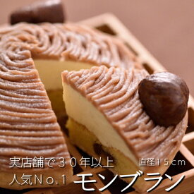 【送料無料!】銀座ル・ブランの『モンブラン』5寸サイズ実店舗で30年以上も人気No.1の看板ケーキ【誕生日】【記念日】【内祝い】