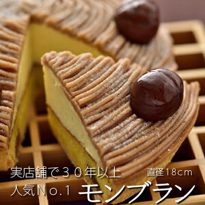 実店舗で30年以上も人気NO1の看板ケーキ銀座ル・ブランの「モンブラン」6寸サイズ