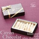銀座スイーツこだわりのレモンピールとホワイトチョコレートの出会い『シトロンショコラ』【内祝い】