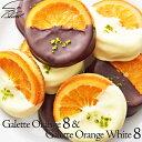『2種類のガレットオランジェ』16個入り詰合せスイートチョコとホワイトチョコを食べ比べてみて下さい【内祝い】