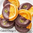 銀座スイーツリキュール香るバレンシアオレンジとスイートチョコレートの組合せ『ガレットオランジェ』6個入り