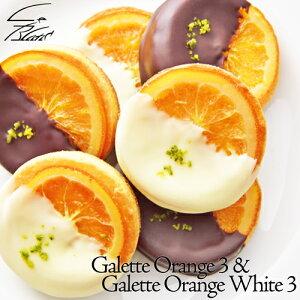 『2種類のガレットオランジェ』6個入り詰合せスイートチョコとホワイトチョコを食べ比べてみて下さい
