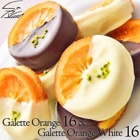 銀座スイーツ『2種類のガレットオランジェ』32個入り詰合せスイートチョコとホワイトチョコを食べ比べてみて下さい【内祝い】