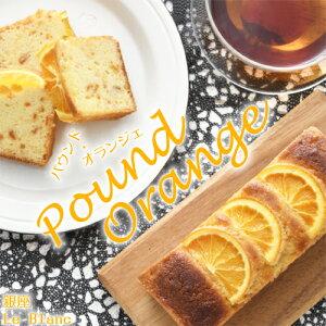 最高級のオレンジピールを贅沢に使用した銀座ル・ブランのパウンドケーキ『パウンド・オランジェ』【内祝い】