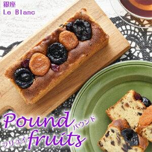 ドライフルーツがたっぷり入った銀座ル・ブランのパウンドケーキ『パウンド・フリュイ』【内祝い】