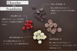 チョコレート&フランボ