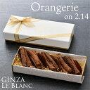 【銀座ル・ブラン バレンタイン特集】オレンジとチョコレートにとことんこだわった『オランジェリー』