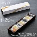 ル・ブラン バレンタイン ガレットオランジェ スイートチョコ ホワイト