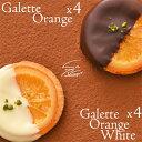 2020 バレンタイン特集『2種類のガレットオランジェ』の8個入り詰合せスイートチョコとホワイトチョコを食べ比べてみ…