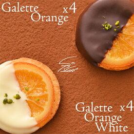2020 バレンタイン特集『2種類のガレットオランジェ』の8個入り詰合せスイートチョコとホワイトチョコを食べ比べてみて下さい