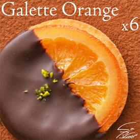 2021 バレンタイン特集リキュール香るバレンシアオレンジとスイートチョコレートの組合せ『ガレットオランジェ』6個入り