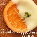 2020 バレンタイン特集『ガレットオランジェ・ホワイト』6個入りリキュール香るバレンシアオレンジとホワイトチョコレ…