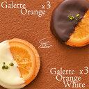 2020 バレンタイン特集『2種類のガレットオランジェ』の6個入り詰合せスイートチョコとホワイトチョコを食べ比べてみ…