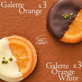 2021 バレンタイン特集『2種類のガレットオランジェ』の6個入り詰合せスイートチョコとホワイトチョコを食べ比べてみて下さい