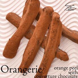 2020 ホワイトデー特集オレンジとチョコレートにとことんこだわった銀座ル・ブランの『オランジェリー』