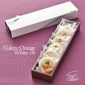 2020 ホワイトデー特集『ガレットオランジェ・ホワイト』6個入りリキュール香るバレンシアオレンジとホワイトチョコレートの組合せ