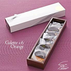 2020 ホワイトデー特集『ガレットオランジェ』6個入りリキュール香るバレンシアオレンジとスイートチョコレートの組合せをお楽しみください