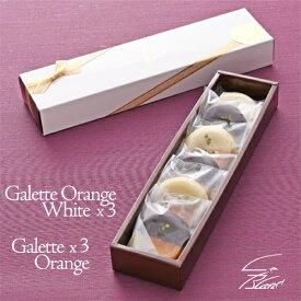 2020 ホワイトデー特集『2種類のガレットオランジェ』の6個入り詰合せスイートチョコとホワイトチョコを食べ比べてみて下さい