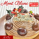 2018 クリスマスケーキ 送料無料!☆フランス産の特製マロンクリームが特長のケーキ『モンブラン』(直径15cm・栗6個乗…