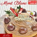2018 クリスマスケーキ 送料無料!☆フランス産の特製マロンクリームが特長のケーキ『モンブラン』(直径18cm・栗8個乗…