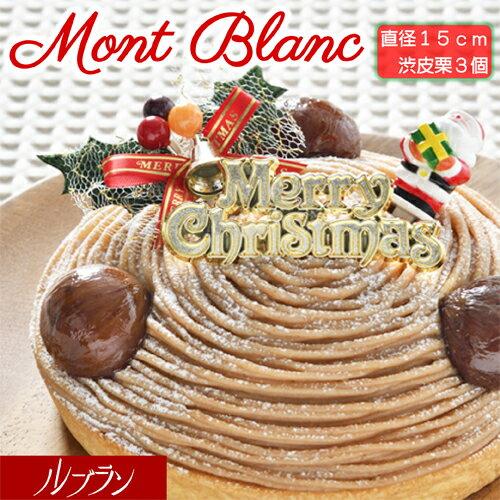 2018 クリスマスケーキ 送料無料!☆フランス産の特製マロンクリームが特長のケーキ『モンブラン』(直径15cm・栗3個乗せ)
