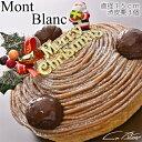2019 クリスマスケーキ 送料無料!☆フランス産の特製マロンクリームが特長のケーキ『モンブラン』(直径15cm・栗3個乗…