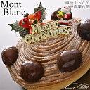2019 クリスマスケーキ 送料無料!☆フランス産の特製マロンクリームが特長のケーキ『モンブラン』(直径15cm・栗6個乗…