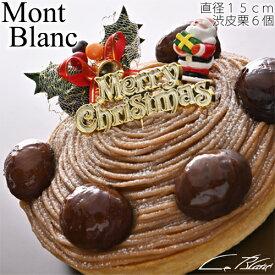 2019 クリスマスケーキ 送料無料!☆フランス産の特製マロンクリームが特長のケーキ『モンブラン』(直径15cm・栗6個乗せ)