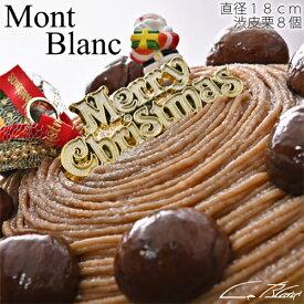 2019 クリスマスケーキ 送料無料!☆フランス産の特製マロンクリームが特長のケーキ『モンブラン』(直径18cm・栗8個乗せ)