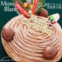 2020 クリスマスケーキ 送料無料!☆フランス産の特製マロンクリームが特長のケーキ『モンブラン』(直径15cm・栗3個乗…