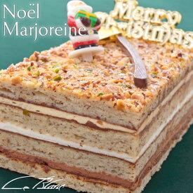 2020 クリスマスケーキ 送料無料!☆風味豊かなナッツ本来の味を生かしたケーキ『ノエル・マルジョレーヌ』