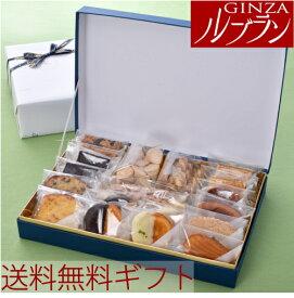 【送料無料】ネット限定 銀座ル・ブランのギフト人気焼菓子14種18個2袋詰合せ【smtb-T】【内祝い】
