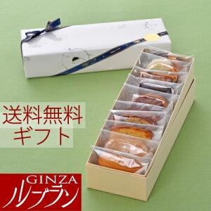【送料無料】ネット限定 銀座ル・ブランのギフト人気焼菓子10種10個詰合せ【smtb-T】【内祝い】