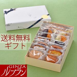 【送料無料】ネット限定 銀座ル・ブランのギフト人気焼菓子11種14個詰合せ【内祝い】