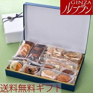 【送料無料】ネット限定 銀座ル・ブランのギフト人気焼菓子11種と2種類のパウンドケーキの詰合せ【smtb-T】【内祝い】