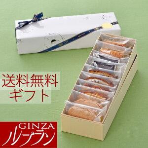 【送料無料】ネット限定 銀座ル・ブランのギフト人気焼菓子5種10個詰合せNo.1【内祝い】