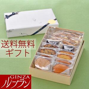 【送料無料】ネット限定 銀座ル・ブランのギフト人気焼菓子8種14個詰合せ【内祝い】