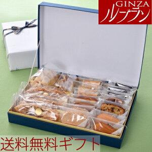 【送料無料】ネット限定 銀座ル・ブランのギフト人気焼菓子11種18個2袋詰合せ【内祝い】
