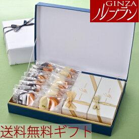 【送料無料】ネット限定 銀座ル・ブランのギフト『2種類のガレットオランジェ』こだわりのオレンジピールを使った『オランジェリー』こだわりのレモンピールを使った『シトロンショコラ』のセット【内祝い】
