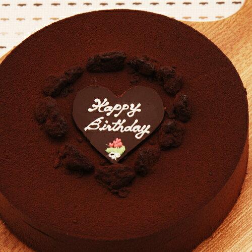 【送料無料!】銀座・新宿の実店舗で評判の濃厚なチョコレートケーキ『ショコラドゥショコラ」』【誕生日】【記念日】【送料無料】【内祝い】