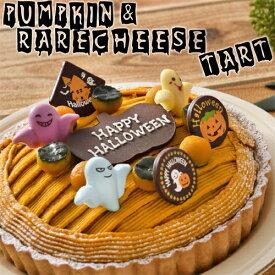 【お届けは11/15まで】送料無料!・2021ハロウィン限定ケーキ!!カボチャの甘味とレアチーズがマッチ 『カボチャとレアチーズのタルト』【お届け開始は9月21日~承ります。】【ネット限定】【記念日】