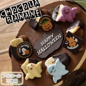【送料無料!・ハロウィン限定ノン・アルコールケーキ】『ショコラ・バナーヌ』チョコレート×バナナの絶対感。バナナの甘味の中にほのかに香るビターな香り。