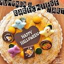 【お届けは11/15まで】送料無料!・ハロウィン限定ケーキ!!カボチャの甘味とレアチーズがマッチ 『カボチャとレア…