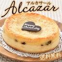 【送料無料!サイズと価格をリニューアル!】クリームチーズとバターがたっぷり!『アルカサール』濃厚な味わいに仕上…