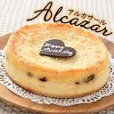 【送料無料!】クリームチーズとバターがたっぷり!『アルカサール』濃厚な味わいに仕上げたベイクドタイプのチーズケ…